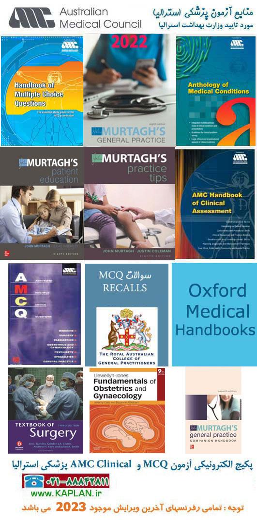 منابع دیجیتالی آزمونMCQ و Clinical پزشکی استراليا